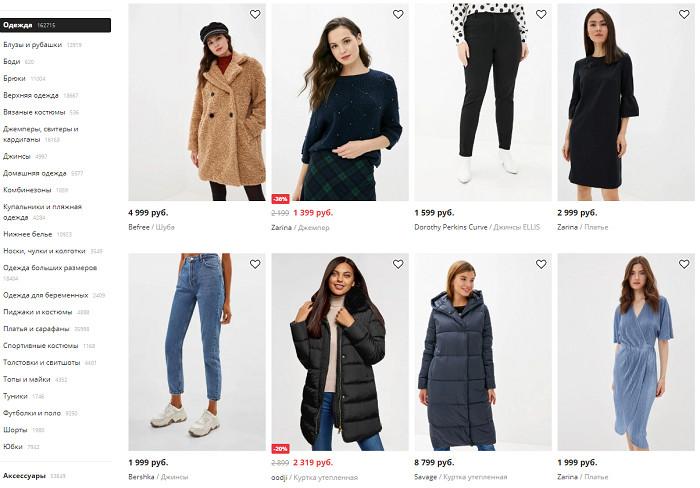 Ассортимент одежды на сайте
