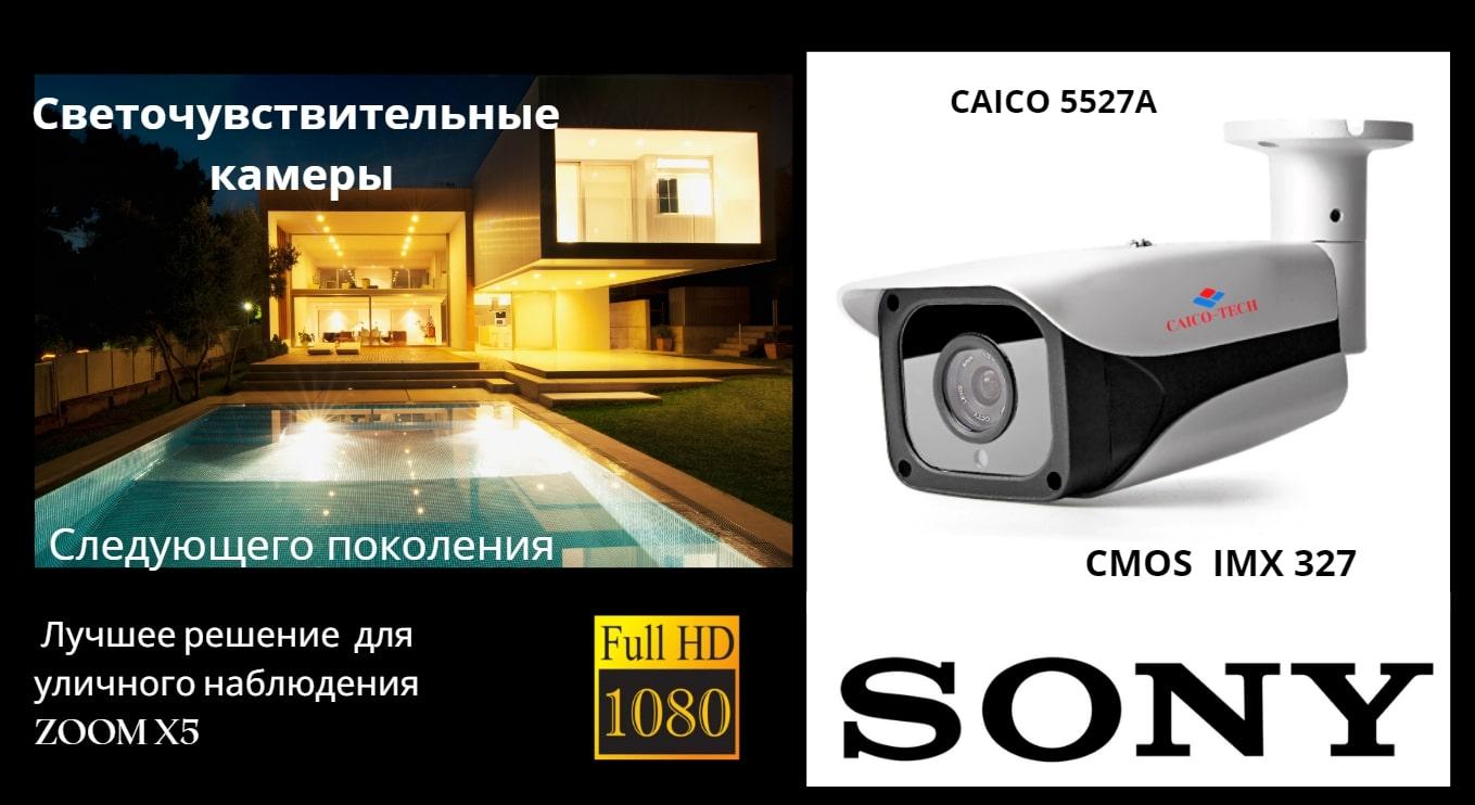 CAICO  видеокамера CMOS SONY IMX 327