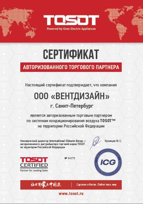 Сертификат дилера TOSOT