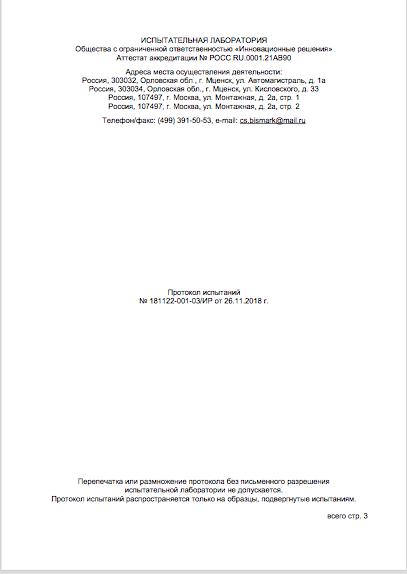 протокол испытаний на соответствии кружек Великоросс требованиям ГОСТа страница 1
