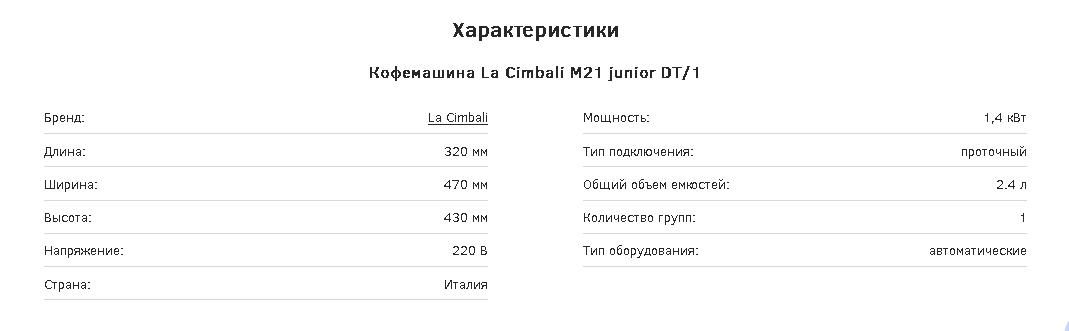 La Cimbali M21 junior DT/1