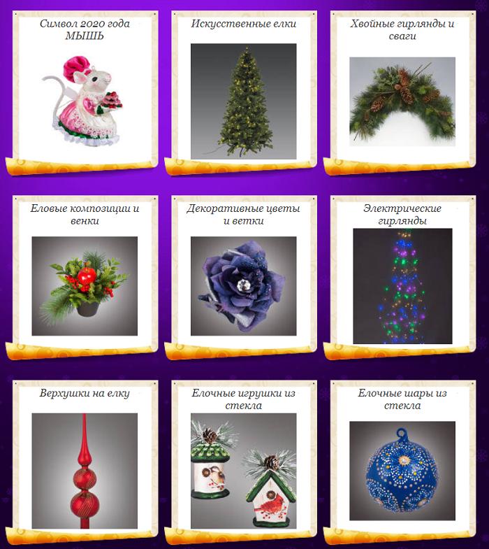 ассортимент новогодних товаров на сайте