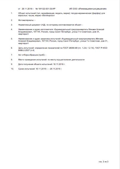 протокол испытаний на соответствии кружек Великоросс требованиям ГОСТа страница 2