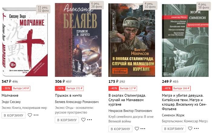 Художественная литература на сайте