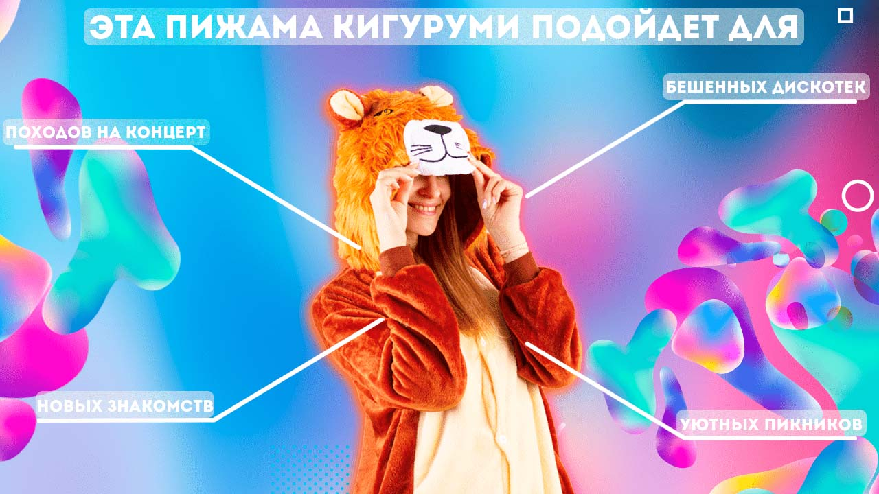 Кигуруми Лев