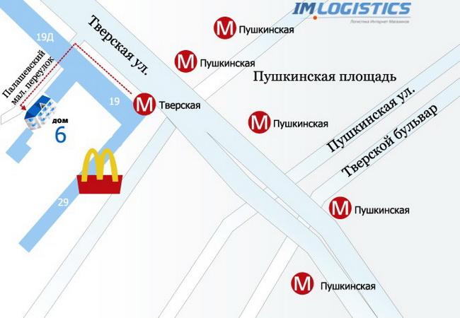 Багажники (автобагажники) на крышу. Пункт выдачи Москва, Пушкинская