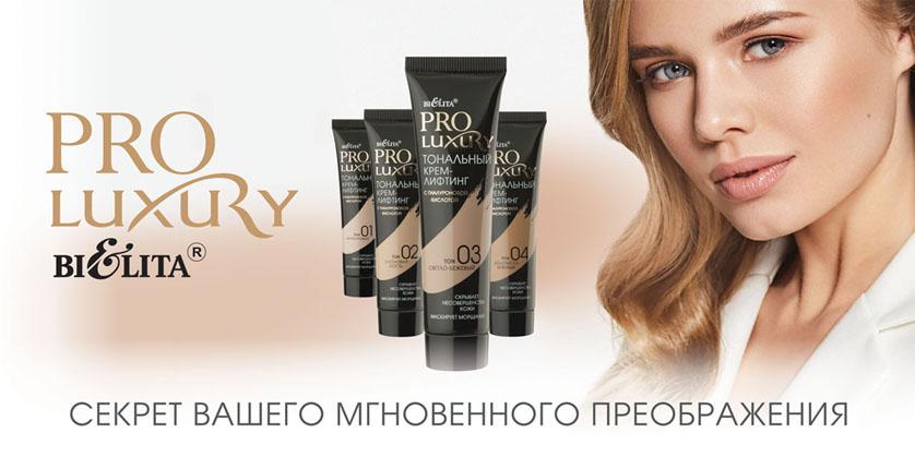 PROLuxury Tonalniki_Banner_838x419_Liniya.jpg