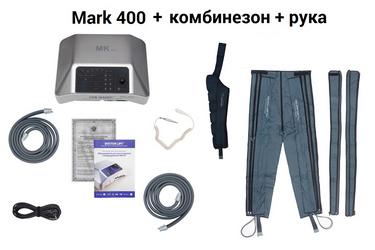 Комплектация Mark-400 с комбинезоном и манжетой для руки