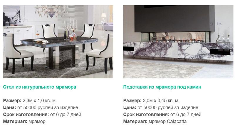 Пример мебели из мрамора