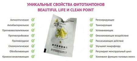 Clean Point nano silver свойства