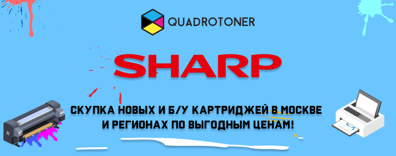 Скупка картриджей Sharp в интернет-магазине quadrotoner.ru