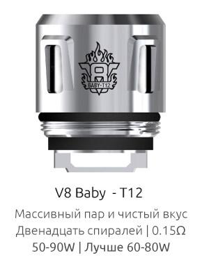Испаритель SMOK V8 Baby-T12 0.15ом