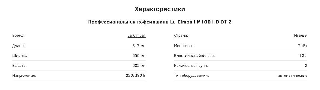 La Cimbali M100 HD DT 2