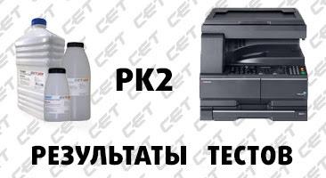 тестирование тонера mitsubishi PK7