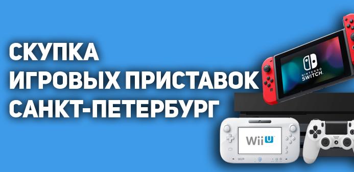 Скупка игровых приставок Санкт-Петербург и область
