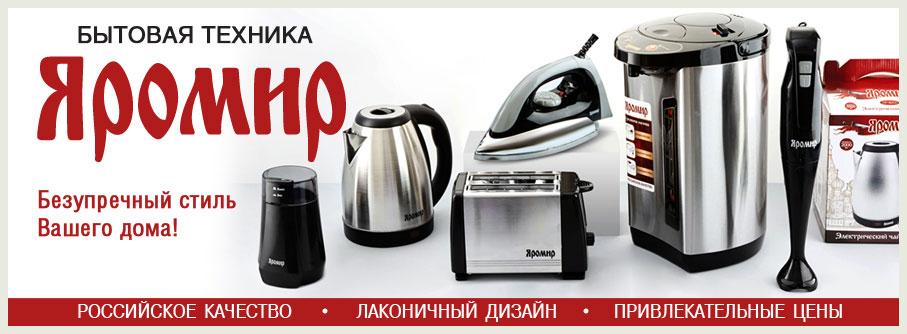Купить бытовую технику в интернет магазине в Домодедово, Москве, Калуге, Обнинске недорого