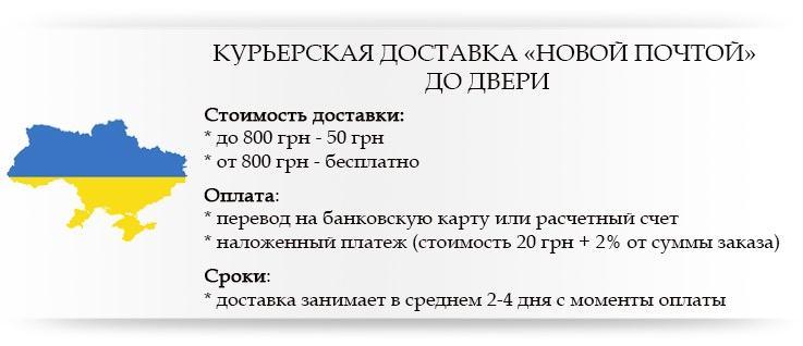 Доставка по Украине Просто Прелесть