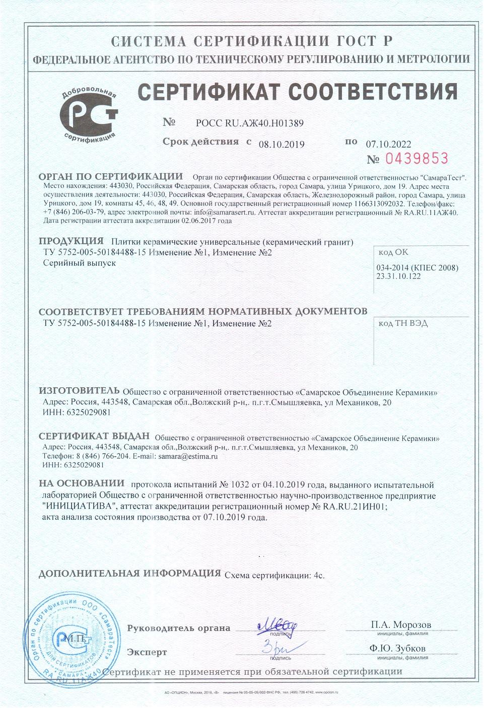 Сертификат ESTIMA