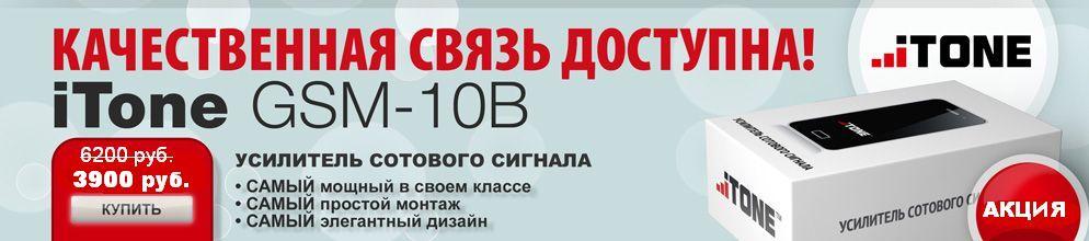 iTone GSM-10B