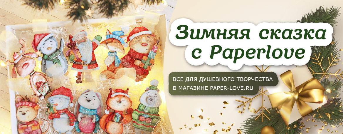 Paperlove — Российски производитель объемных картин в технике папертоль.