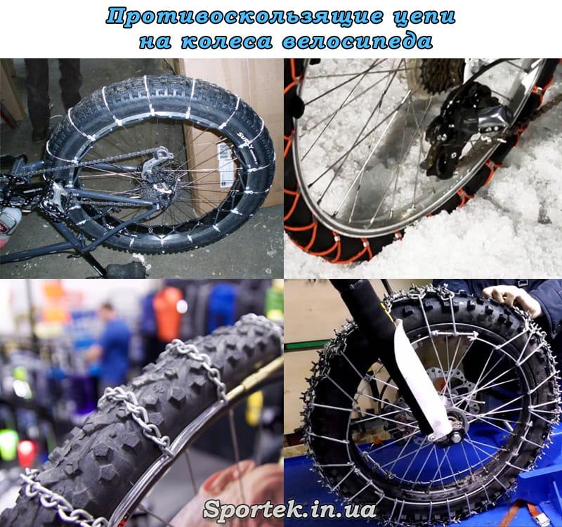 Промышленные и самодельные противоскользящие цепи на велосипедные колеса