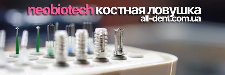 NeoBiotech_костная_ловушка_Купить_Киев