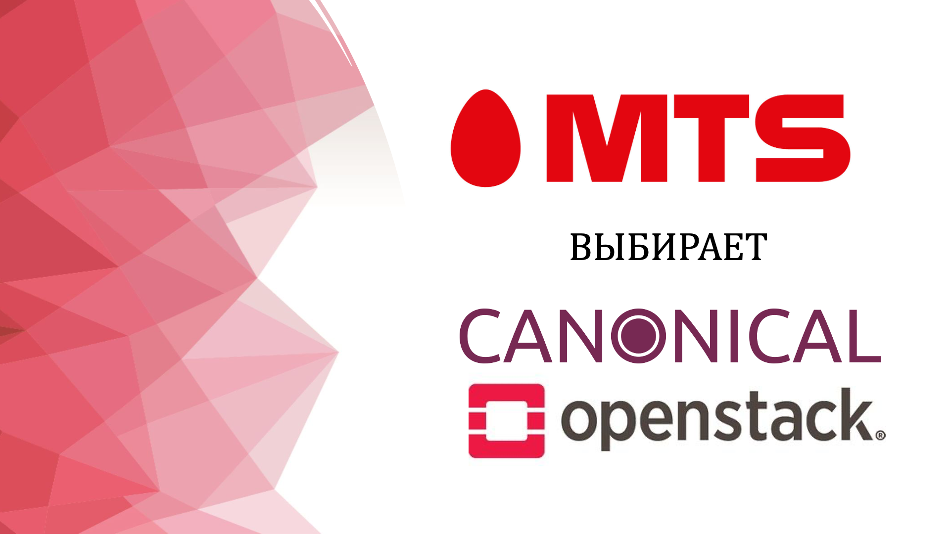 MTS выбрал Canonical Openstack