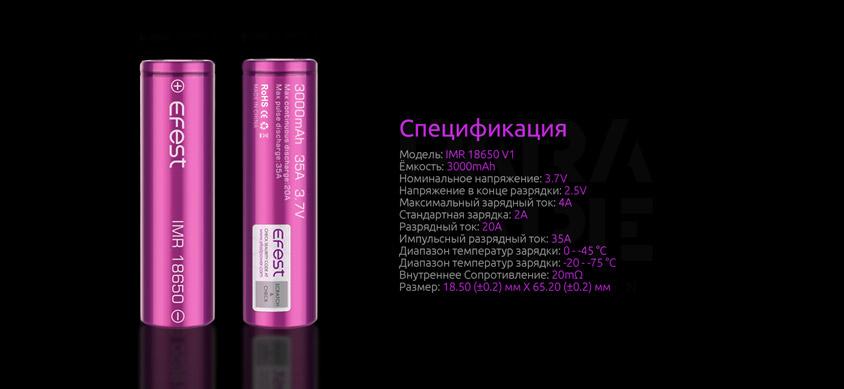 Спецификация Efest IMR18650 Li-Ion 3000mAh 35A