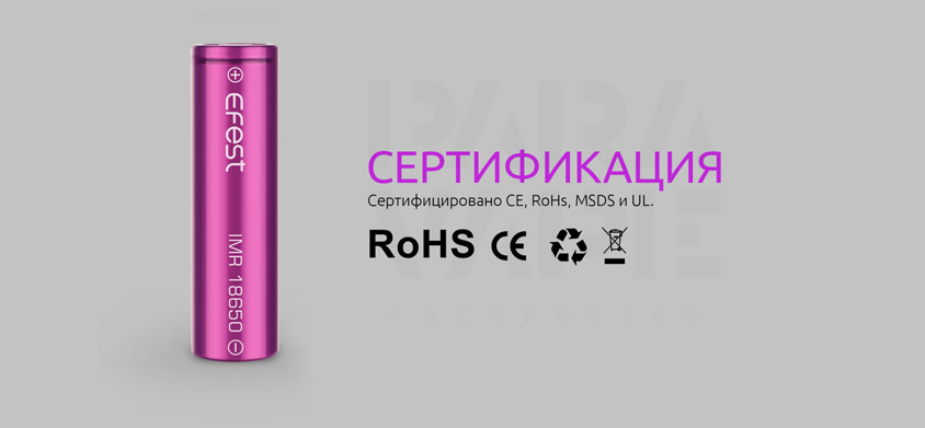 Сертификация Efest IMR18650