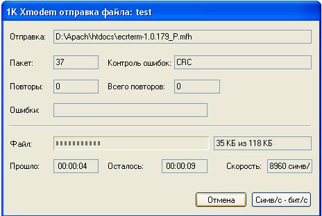 Передача файла на POS-терминал