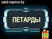 ПЕТАРДЫ_12.jpg