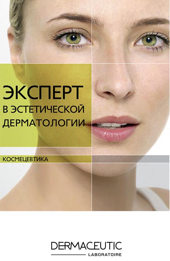 Каталог Dermaceutic на руки