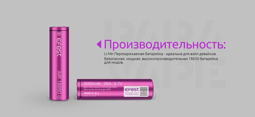 Производительность Efest IMR18650 Li-Ion 3000mAh 35A
