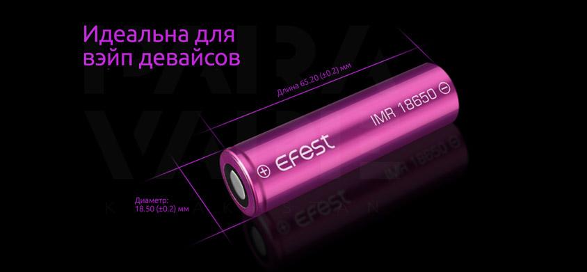 Efest IMR18650 Идеальна для вэйп девайсов