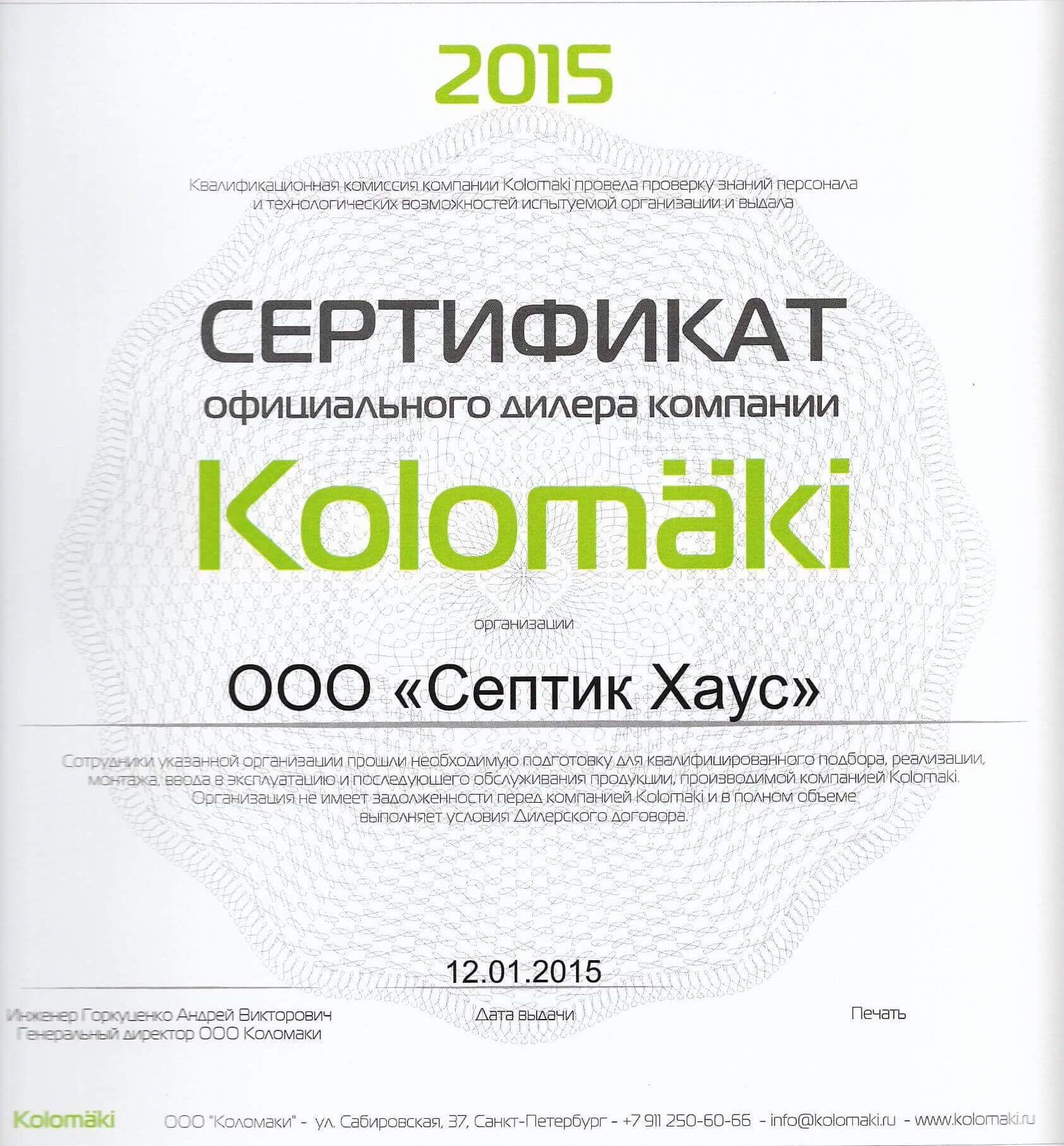 Сертификат официального дилера Коловеси