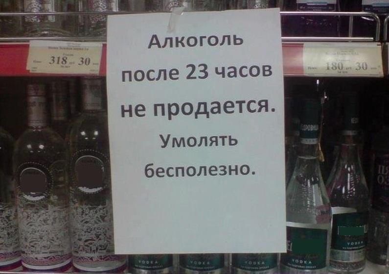 продажа алкоголя в ночное время