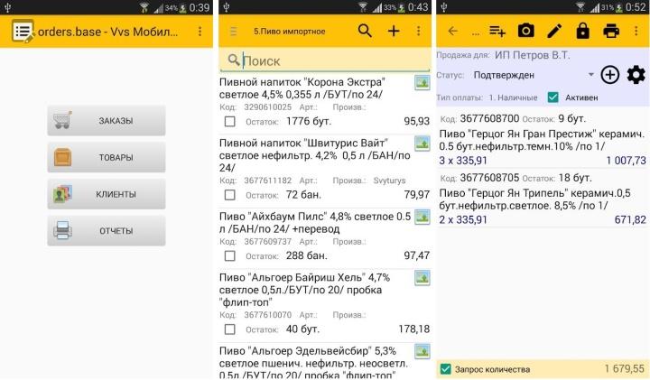 Приложение «Vvs Мобильная Торговля»