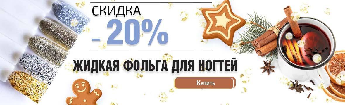 -20 жидкая фольга
