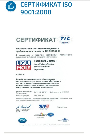 Продукция зимней жидкости сертифицирована