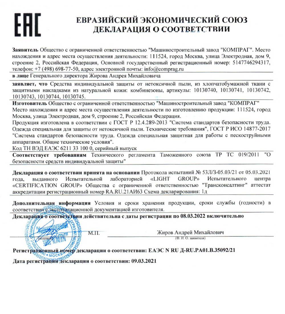 Сертификат на костюм пескоструйщика Contracor