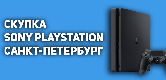 Скупка sony playstation Санкт-Петербург и область