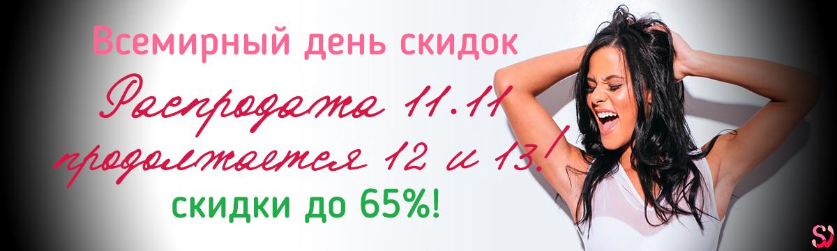 Всемирный день скидок 11.11 в секс-шопе SexyNova.ru продлен еще на 2 дня