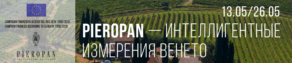Акция Pieropan