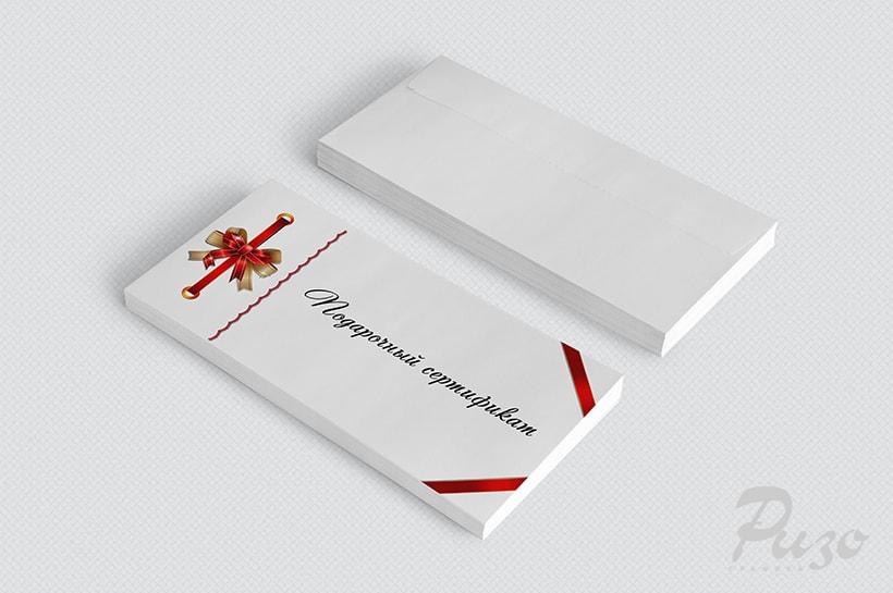 Оригинальный конверт для подарочного сертификата