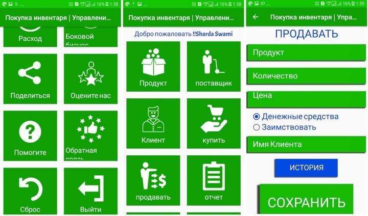 Мобильное приложение для бизнеса  «BuySell Inventory»