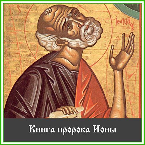 Книга-пророка-Ионы.jpg