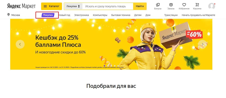 Раздел бывшего маркетплейса «Беру» на «Яндекс.Маркете»
