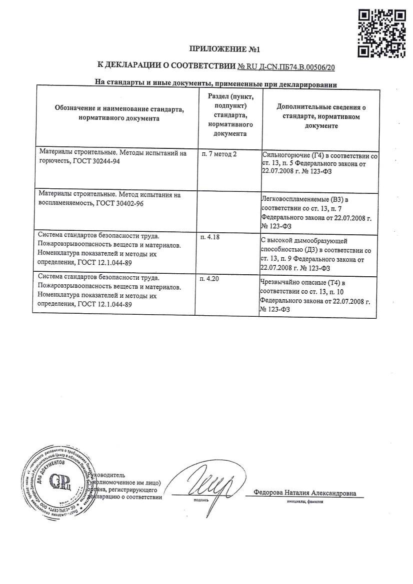Декомастер_2_ПУ пожарн 2020 с 07.12.2020 до 06.12.2025г