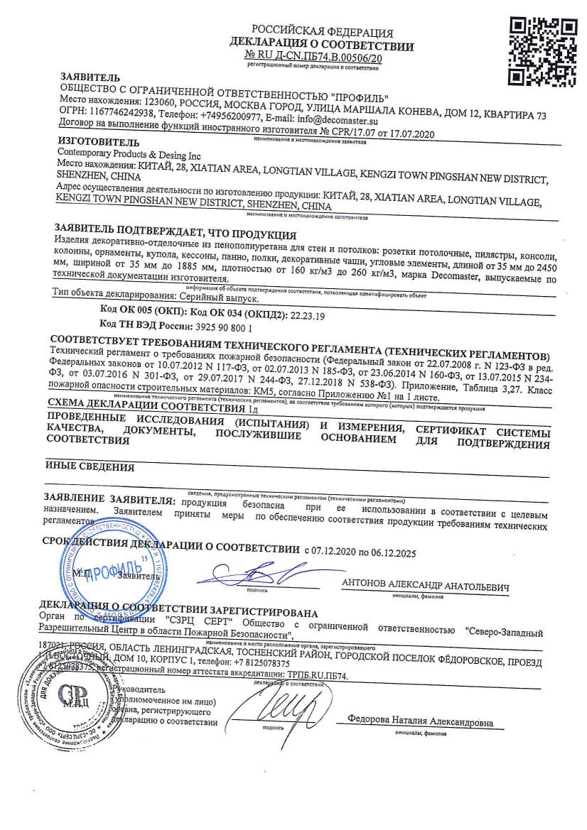 Декомастер_1_ПУ пожарн 2020 с 07.12.2020 до 06.12.2025г