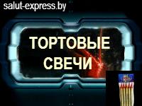 СВЕЧИ_В_ТОРТ_1.jpg